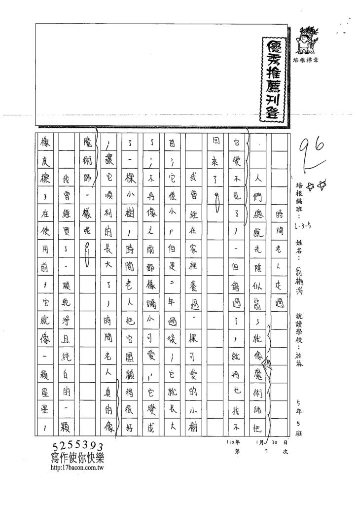 109W5307翁O涔 (1).tif