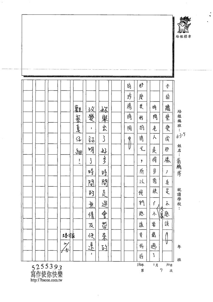 109W5307翁O涔 (3).tif