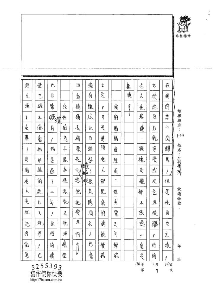 109W5307翁O涔 (2).tif
