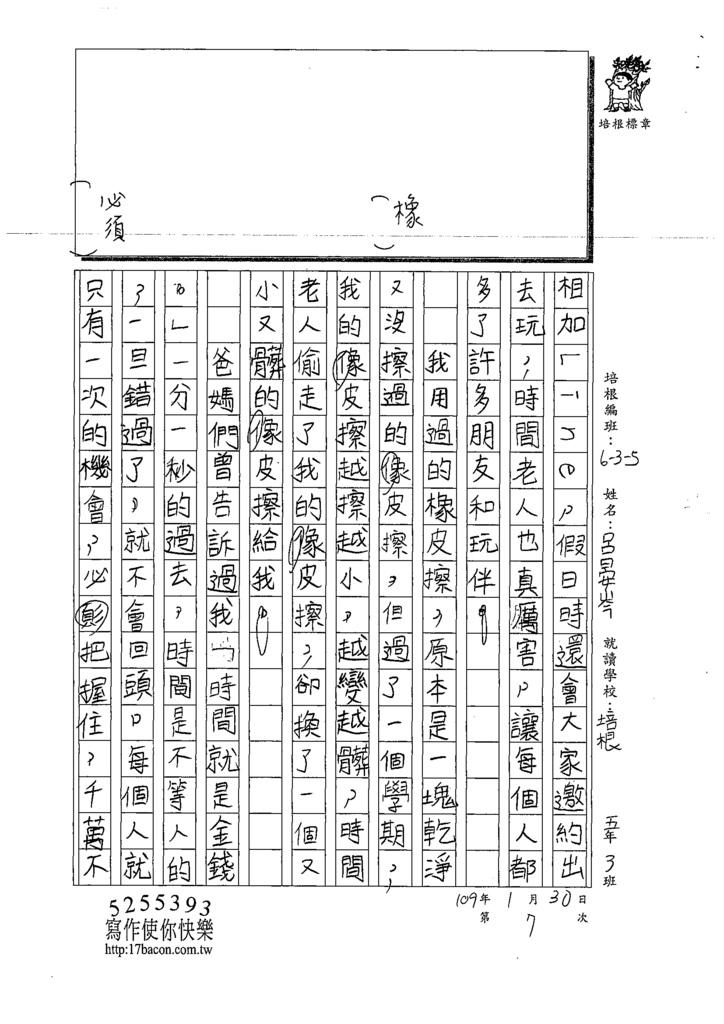 109W5307呂O岑 (2).tif