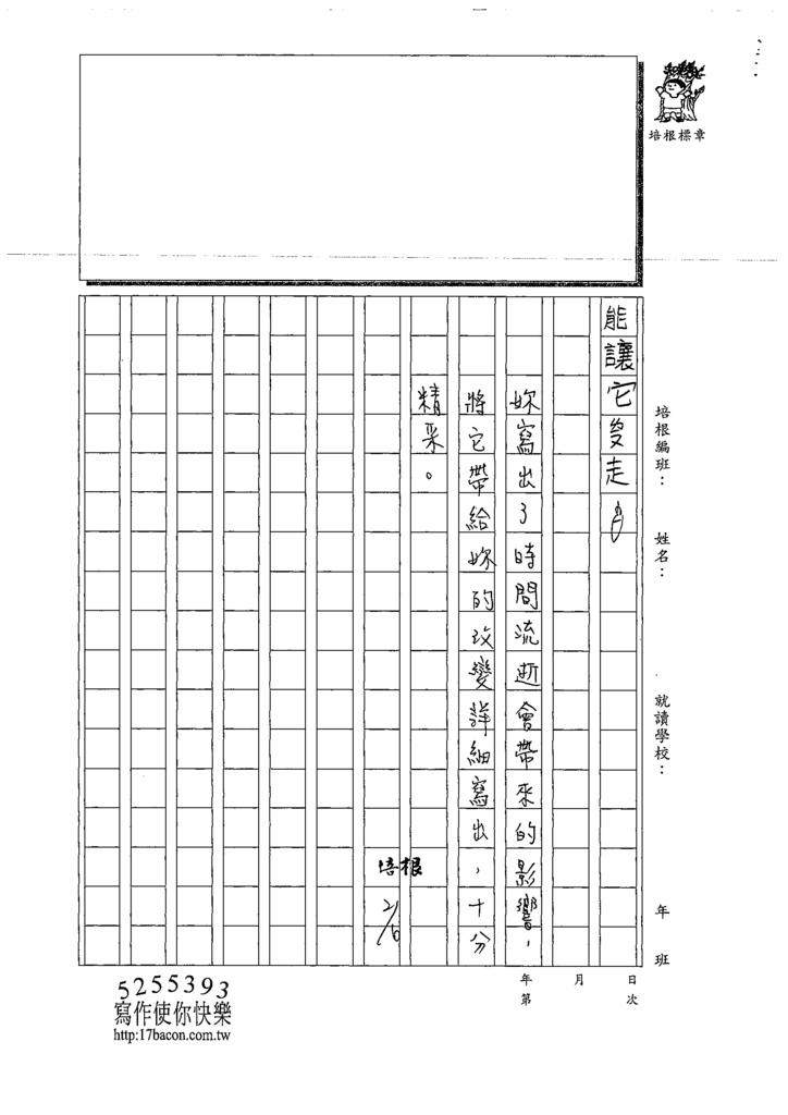 109W5307呂O岑 (3).tif