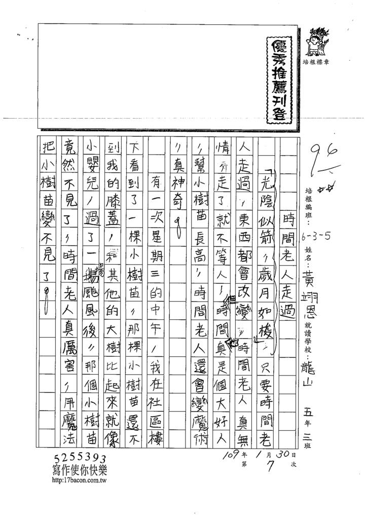 109W5307黃O恩 (1).tif