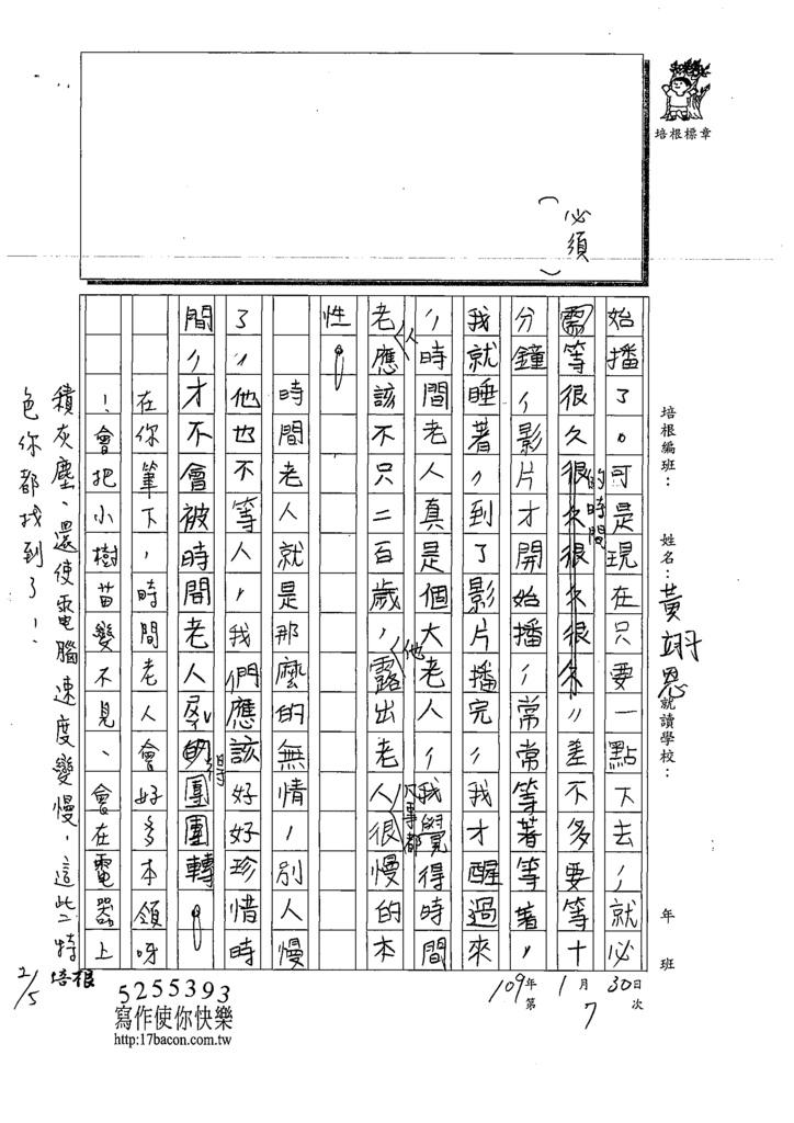 109W5307黃O恩 (3).tif