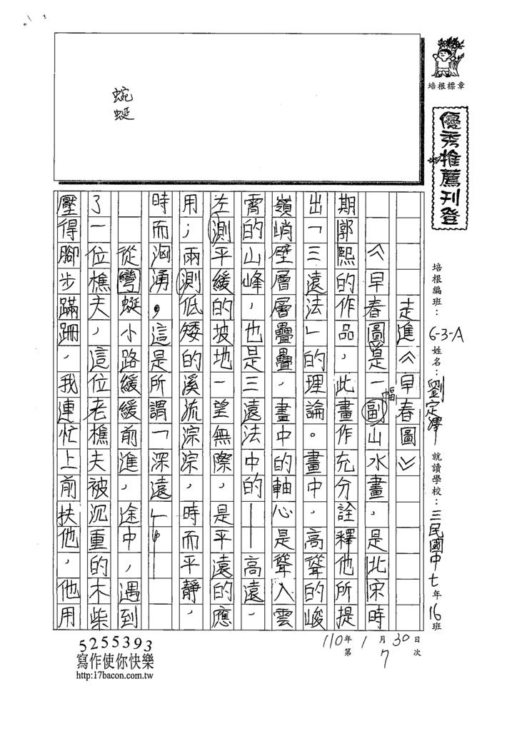 109WA307劉O澤 (1).tif