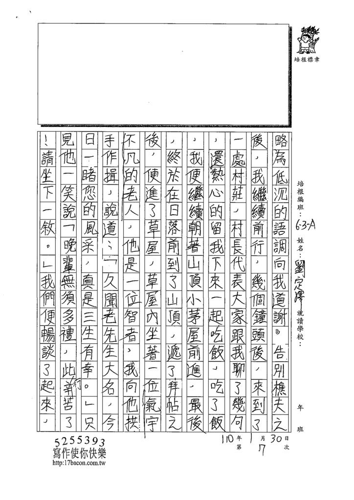 109WA307劉O澤 (2).tif