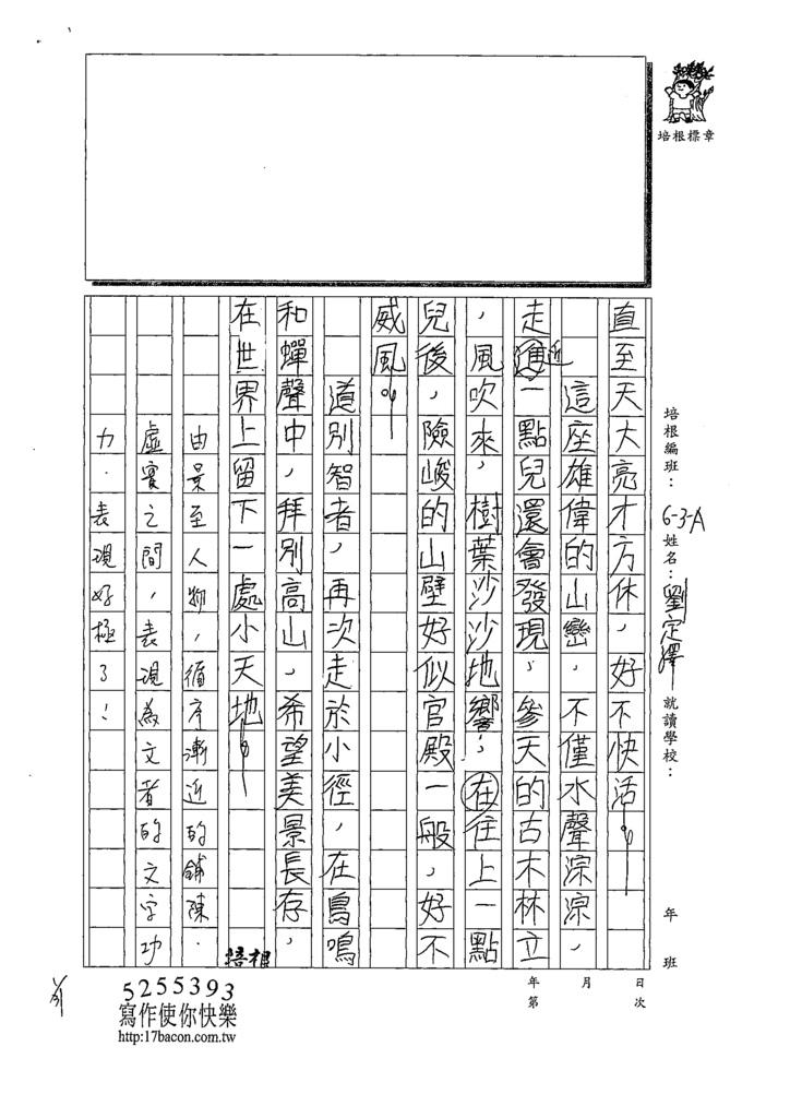 109WA307劉O澤 (3).tif