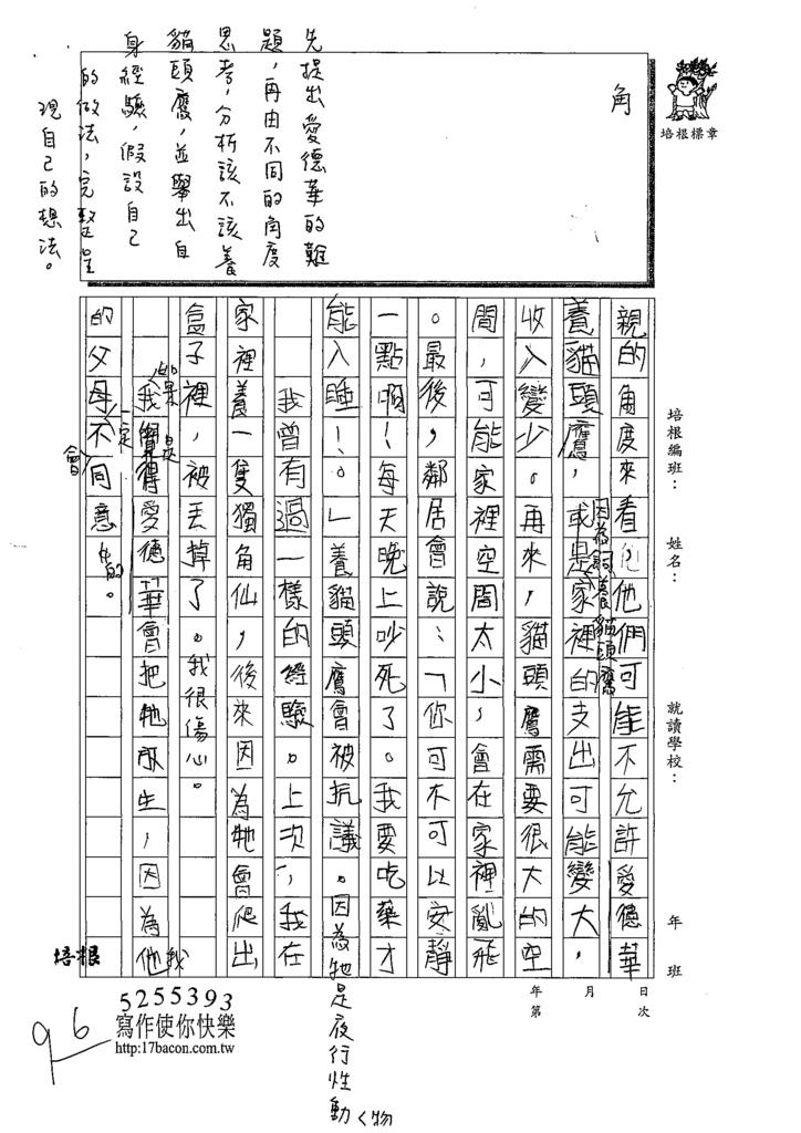 109W4307張○愷 (2).tif