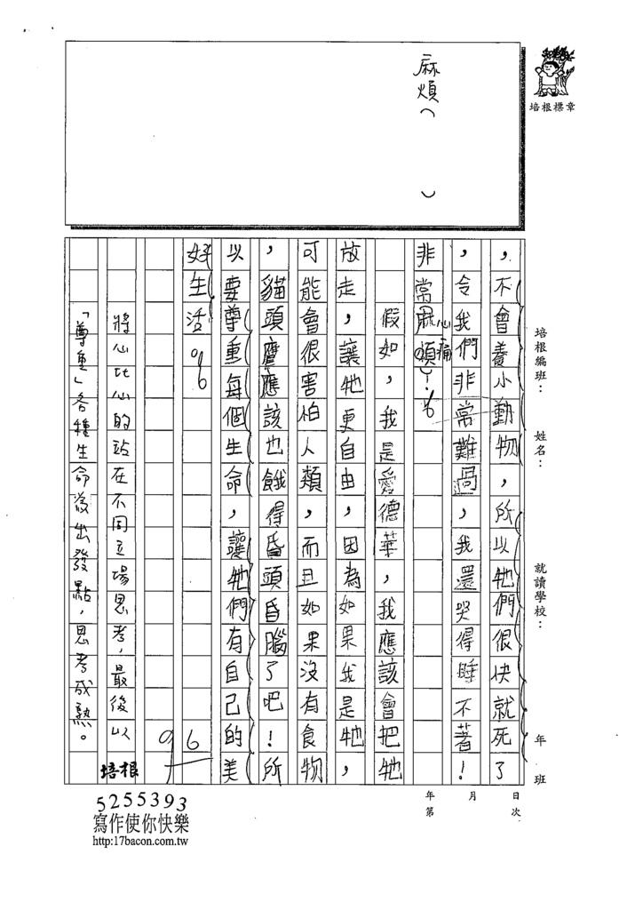 109W4307韓○茵 (3).tif