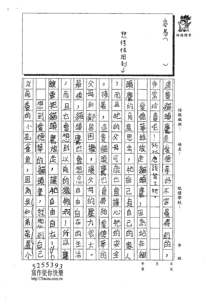 109W4307韓○茵 (2).tif