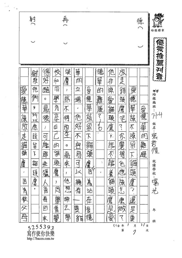 109W4307張○愷 (1).tif