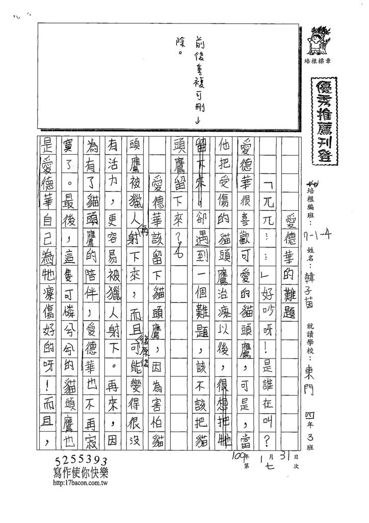 109W4307韓○茵 (1).tif
