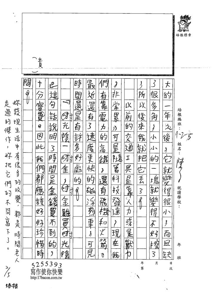 109W5307陳○瑾 (2).tif