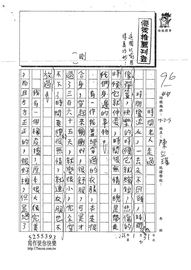 109W5307陳○瑾 (1).tif