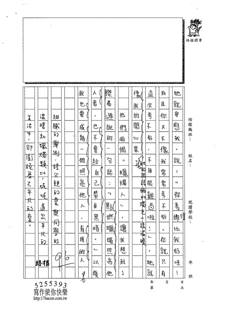 109W6307余○妍 (3).tif