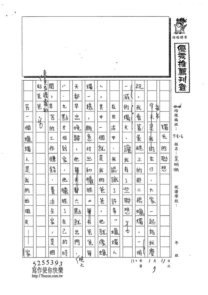 109W6307余○妍 (1).tif