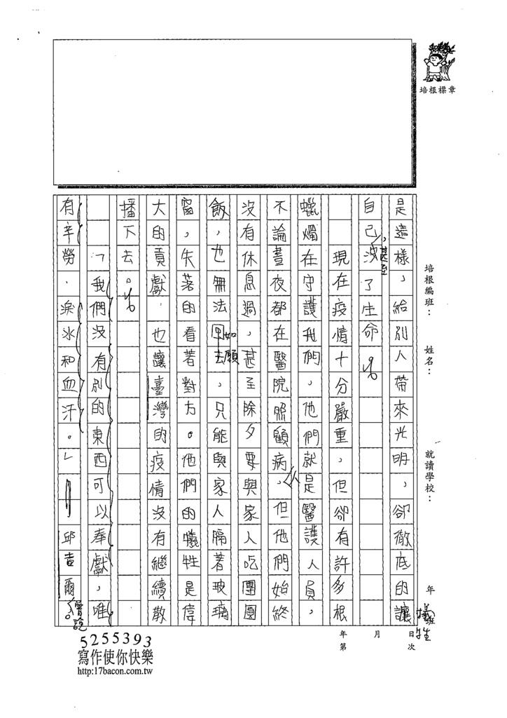 109W6307吳○蓁 (3).tif
