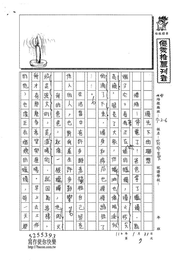 109W6307吳○蓁 (1).tif