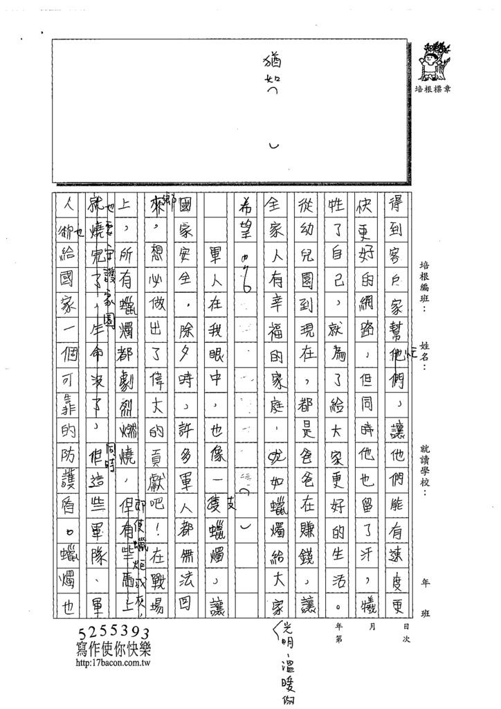 109W6307吳○蓁 (2).tif