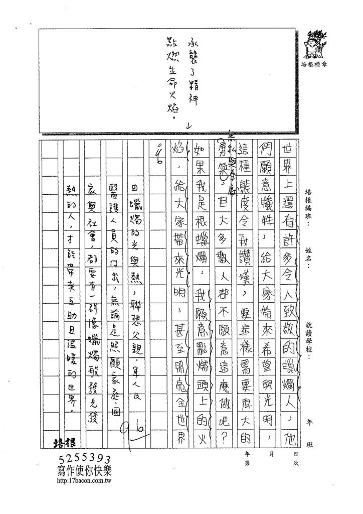 109W6307吳○蓁 (4).tif
