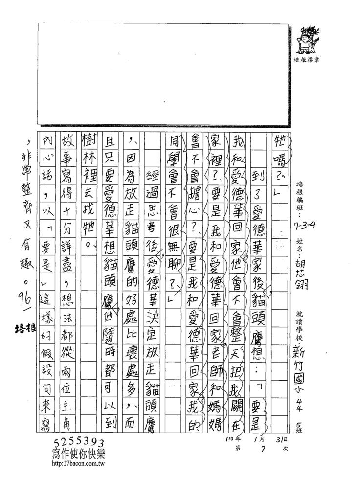 109W4307胡○翎 (2).tif