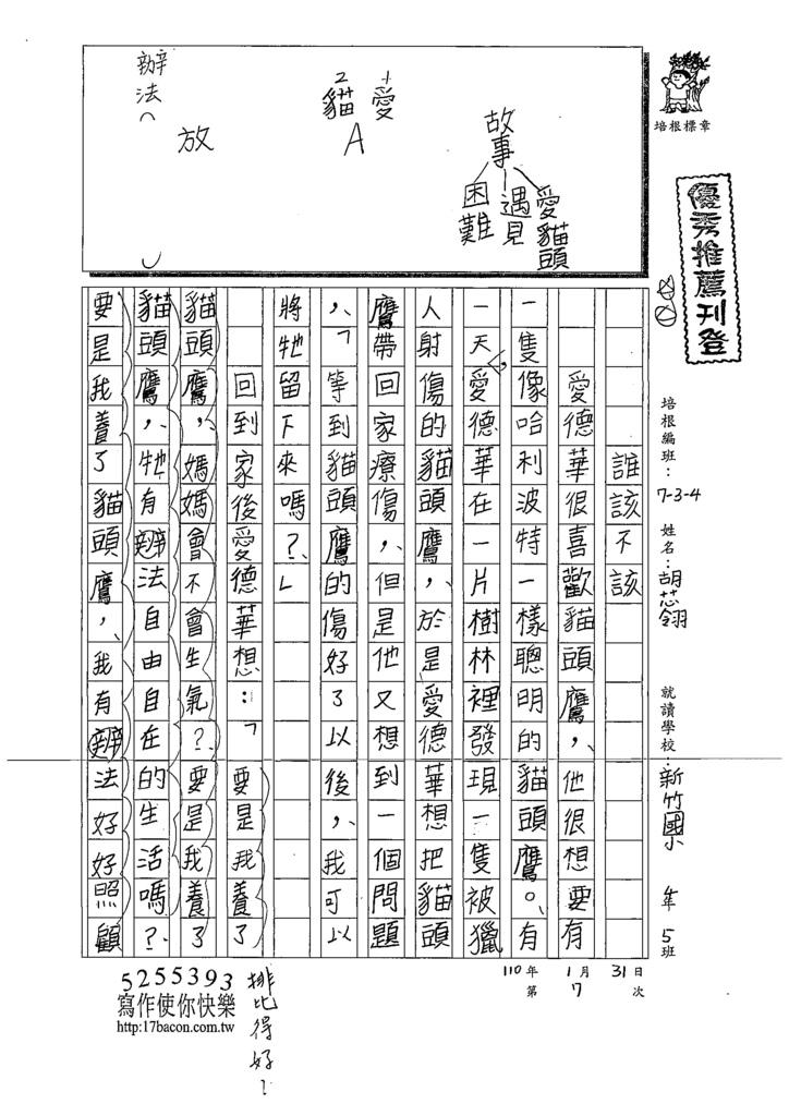 109W4307胡○翎 (1).tif