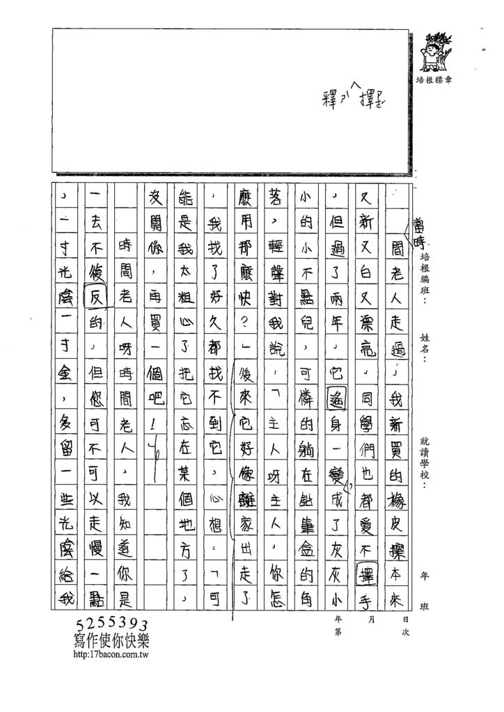 109W5307張○瑄 (2).tif