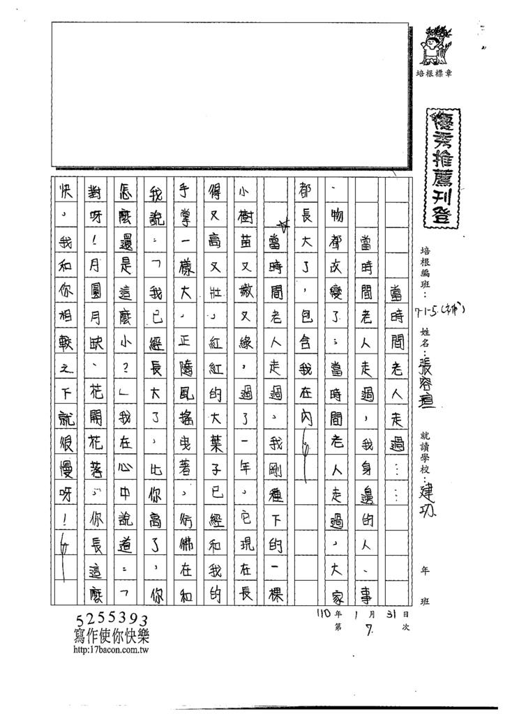 109W5307張○瑄 (1).tif