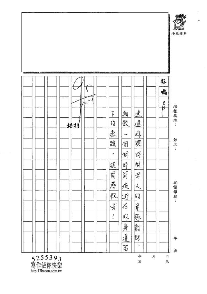 109W5307張○瑄 (3).tif