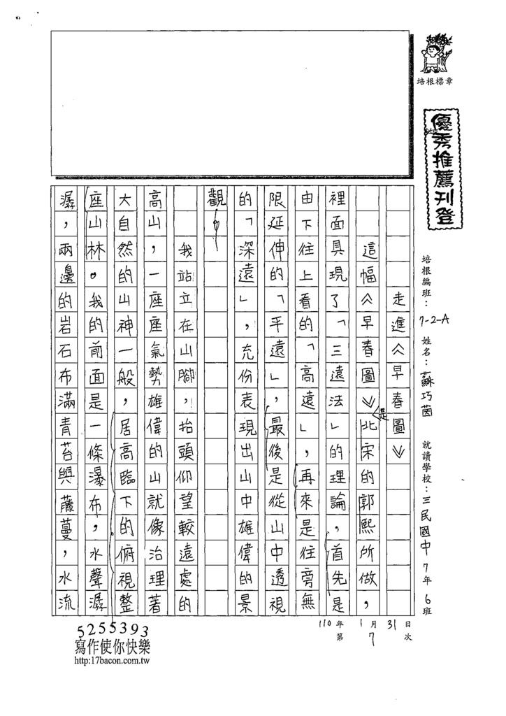 109WA307蘇○茵 (1).tif