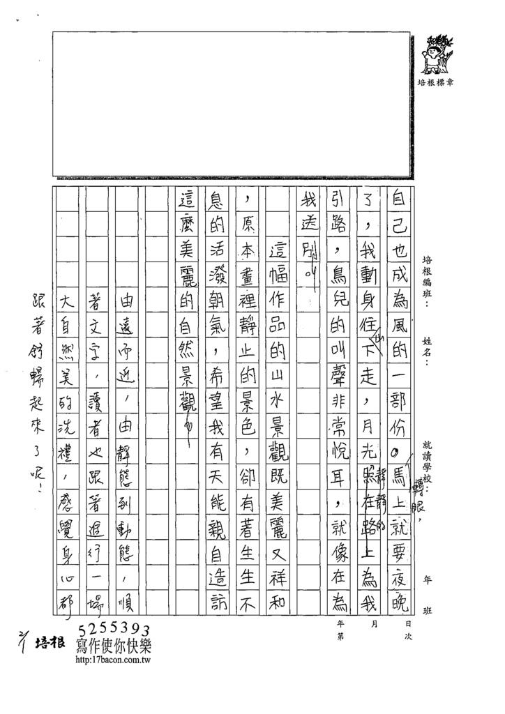 109WA307蘇○茵 (3).tif