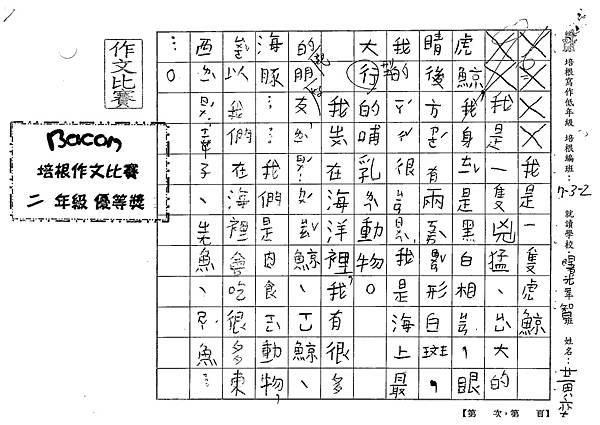 109W2305黃○祥 (1).tif