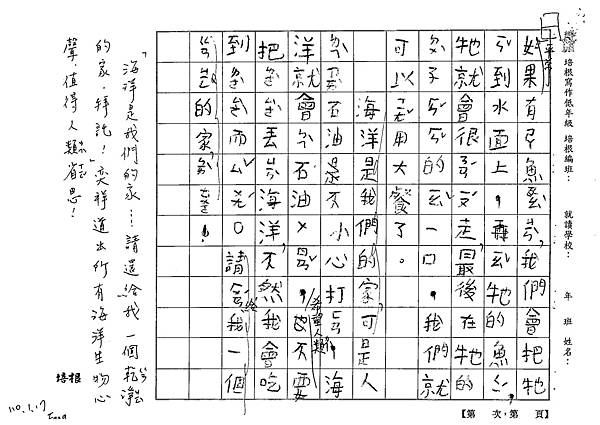 109W2305黃○祥 (2).tif