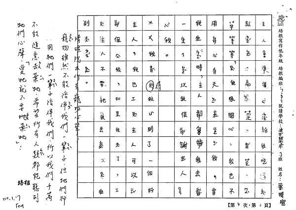 109W2305蔡○瑄 (2).tif