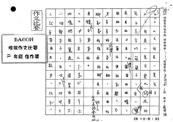 109W2305蔡○瑄 (1).tif