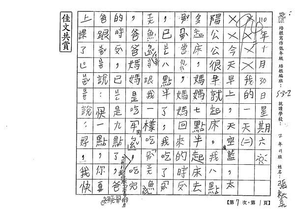 109W2307張○嘉 (1).tif