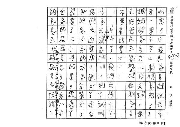 109W2307張○嘉 (2).tif