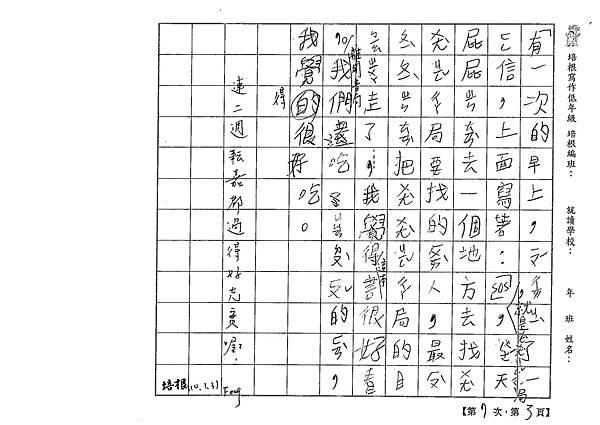109W2307張○嘉 (3).tif