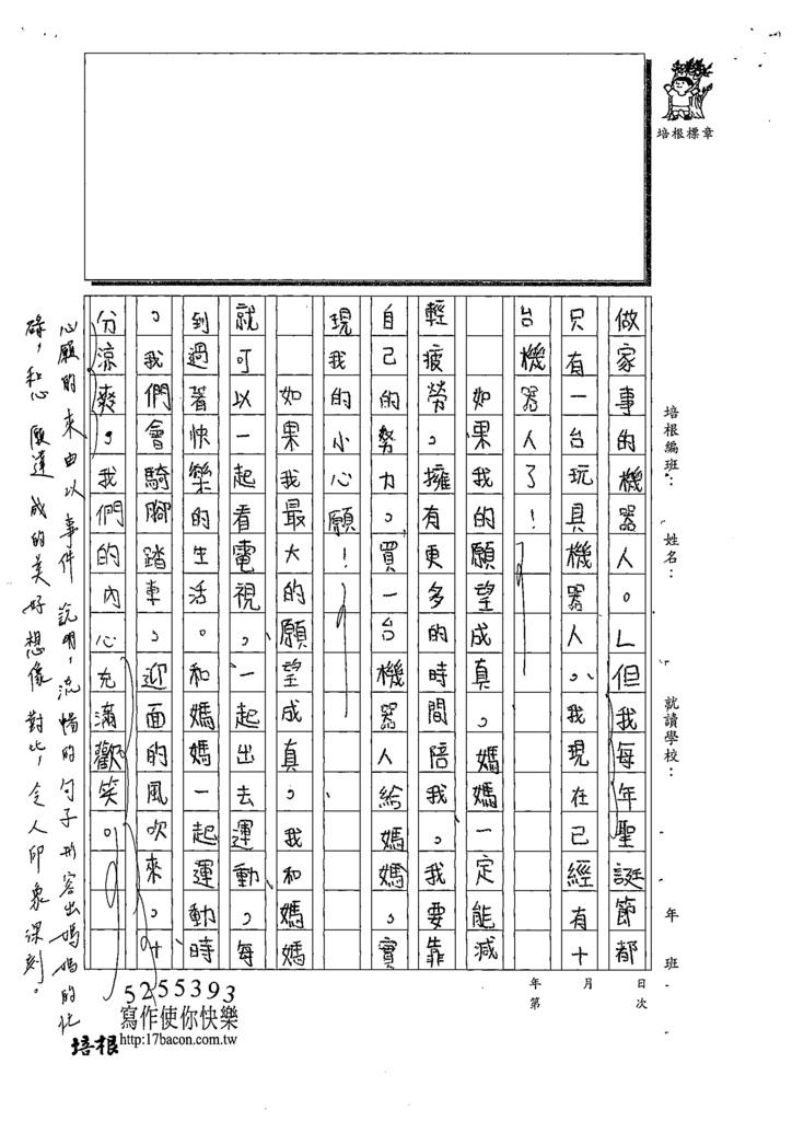 109W4305林○澄 (2).tif