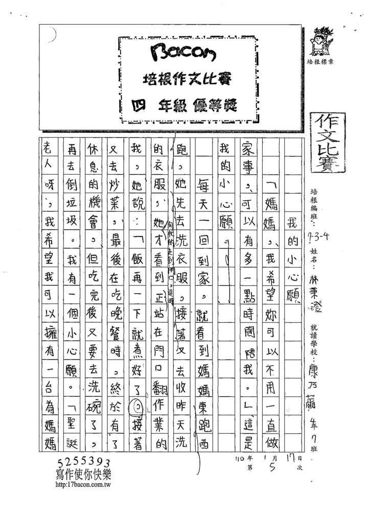 109W4305林○澄 (1).tif