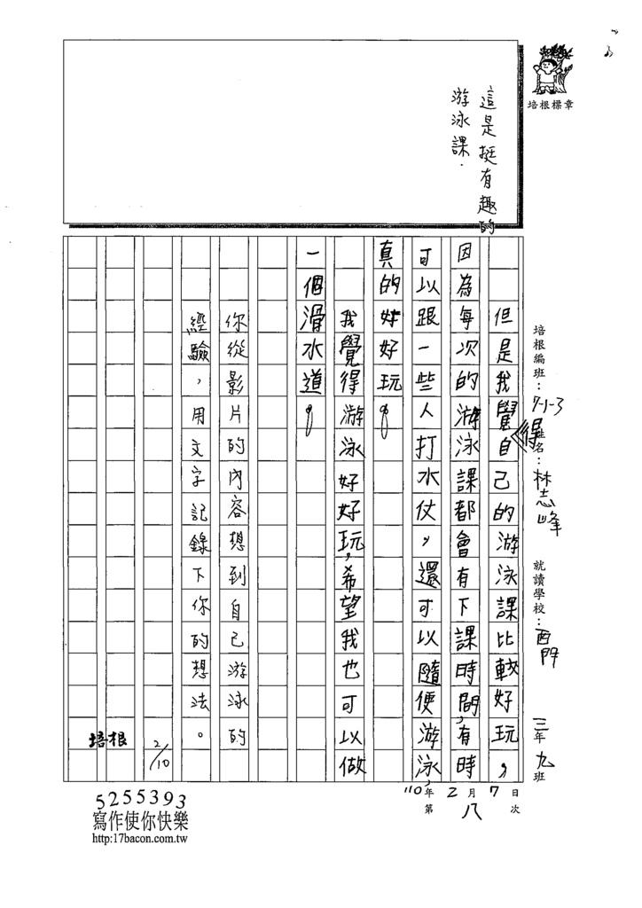 109W3308林○峰 (2).tif