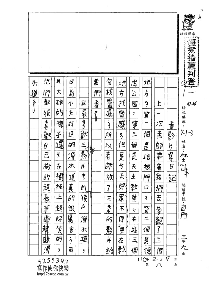 109W3308林○峰 (1).tif