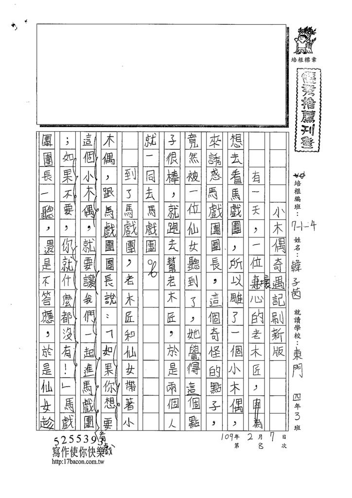 109W4308韓○茵 (1).tif