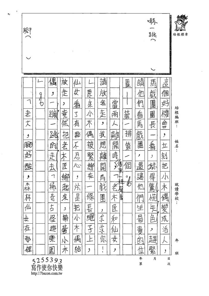109W4308韓○茵 (2).tif