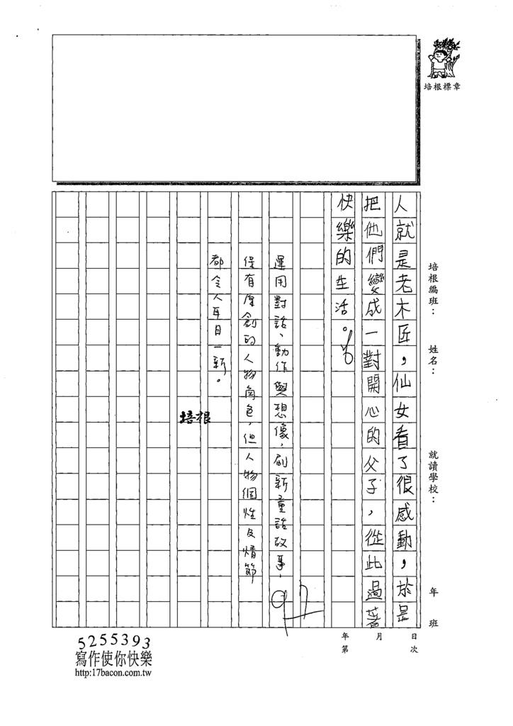 109W4308韓○茵 (5).tif