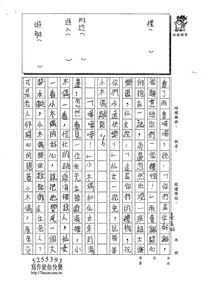 109W4308韓○茵 (4).tif