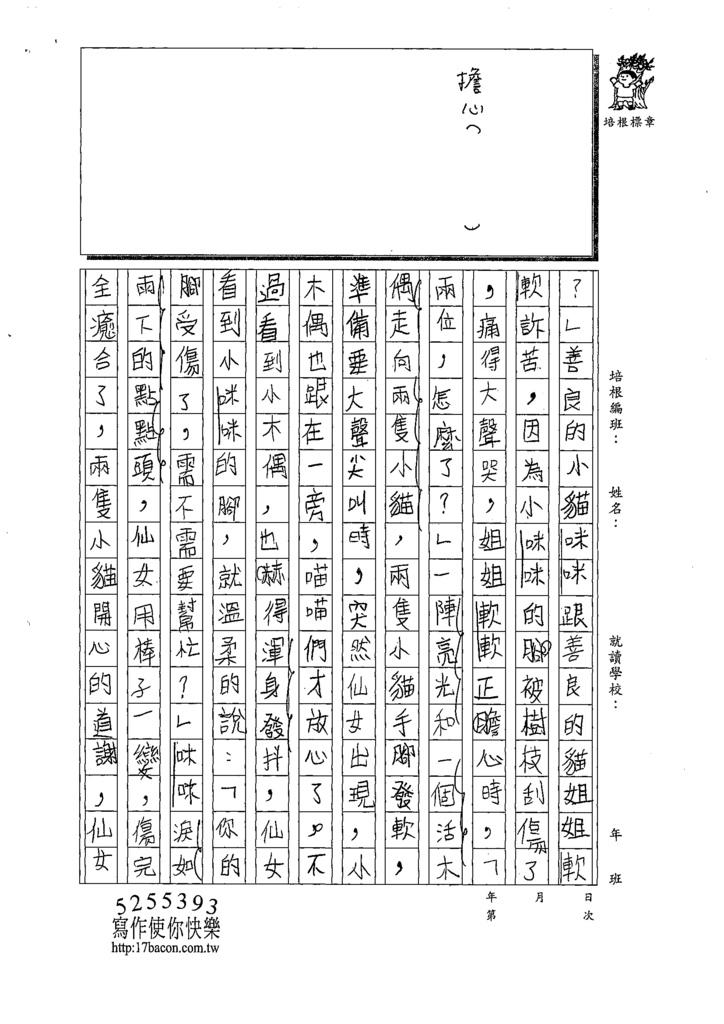 109W4308韓○茵 (3).tif