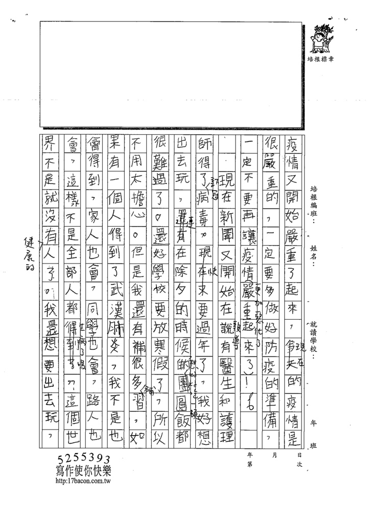 109W4305陳江○承 (2).tif