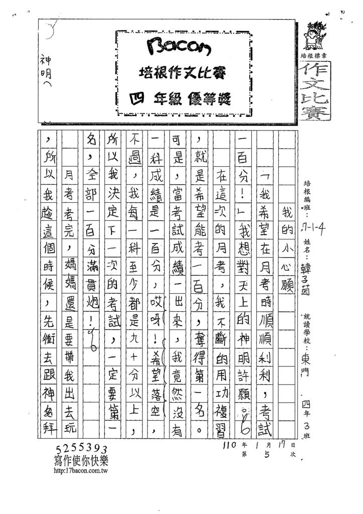 109W4305韓○茵 (1).tif