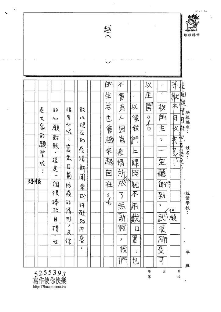 109W4305陳江○承 (3).tif