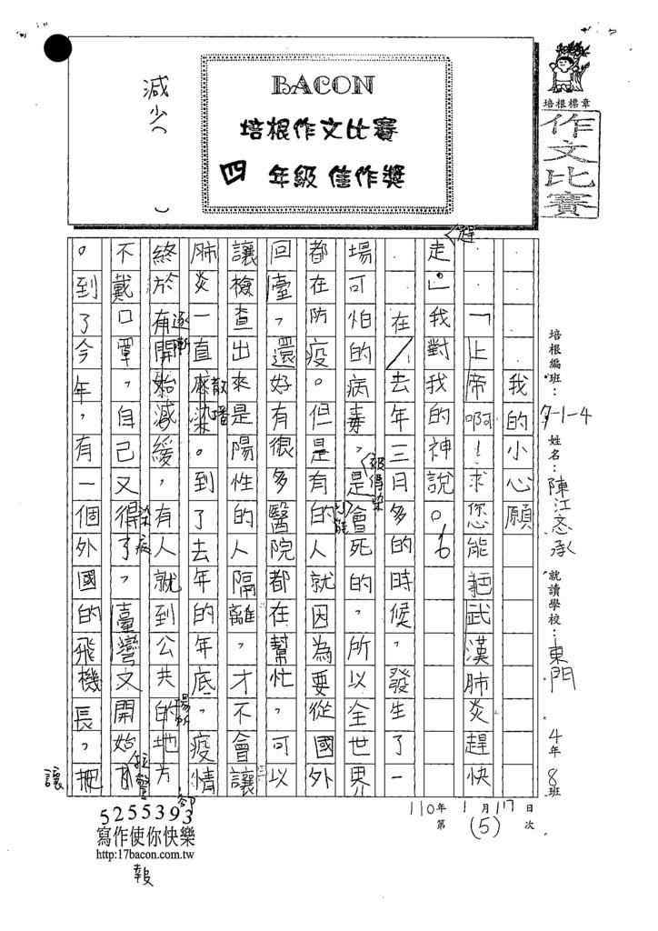 109W4305陳江○承 (1).tif
